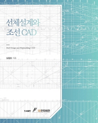 선체설계와 조선 CAD