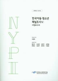 한국아동 청소년 패널조사. 5: 사업보고서