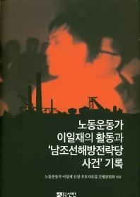 노동운동가 이일재의 활동과 남조선해방전략당 사건 기록