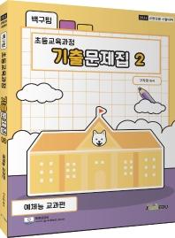백구팀 초등교육과정 기출문제집. 2: 예체능 교과편(2022)