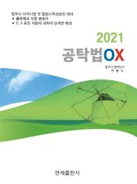 공탁법 OX(2021)