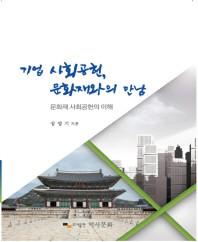 기업 사회공헌, 문화재와의 만남