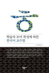 학습자 모어 특성에 따른 한국어 교수법