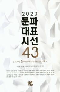 문파대표시선 43(2020)