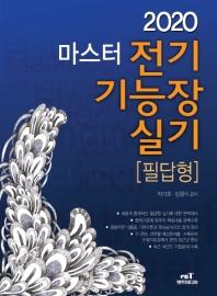 마스터 전기기능장 실기(필답형)(2020)