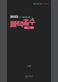 블랙홀수 고등 수학1(2021)(2022 수능대비)