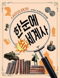 한눈에 쏙 세계사. 8: 제국주의와 세계 대전