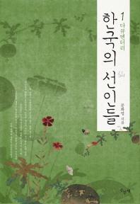 다큐멘터리 한국의 선인들. 1
