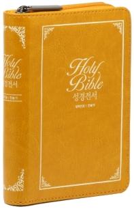 성경전서&통일찬송가558곡(오렌지)(초미니)(합본)(개역한글)(색인)(지퍼)(PU)