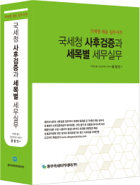 국세청 사후검증과 세목별 세무실무