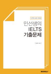 민선생의 IELTS 기출문제