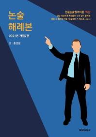논술해례본(2021년 개정2판) (컬러판)