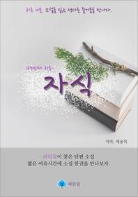 자식 - 하루 10분 소설 시리즈