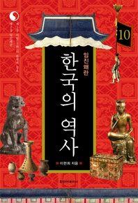 한국의 역사 10. 임진왜란