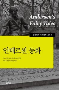 [영한대역]안데르센 동화