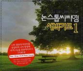 논스톱씨씨엠 새벽기도. 1(CD 1장)