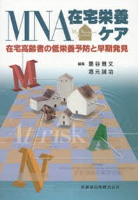 MNA在宅榮養ケア 在宅高齡者の低榮養豫防と早期發見