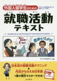 外國人留學生のための就職活動テキスト