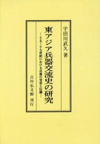 東アジア兵器交流史の硏究 十五~十七世紀における兵器の受容と傳播 オンデマンド版