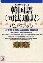 韓國語<司法通譯>ハンドブック 狀況別よく使われる表現と基礎知識