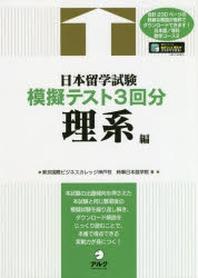 日本留學試驗模擬テスト3回分 理系編
