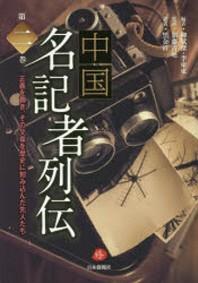 中國名記者列傳 正義を貫き,その文章を歷史に刻みこんだ先人たち 第2卷
