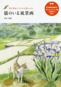 猫のいる風景畵 靑木美和とクリの水彩レッスン
