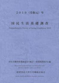 國民生活基礎調査 令和元年