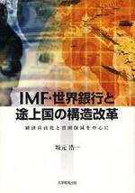 IMF.世界銀行と途上國の構造改革 經濟自由化と貧困削滅を中心に