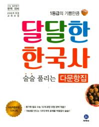 달달한 한국사 술술 풀리는 다문항집: 수능적중유형 1093제