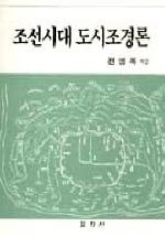 조선시대 도시조경론