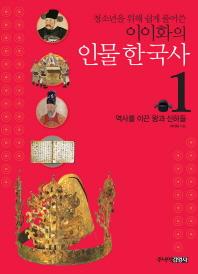 청소년을 위해 쉽게 풀어쓴 이이화의 인물 한국사. 1: 역사를 이끈 왕과 신하들