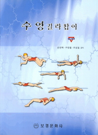 수영 길라잡이