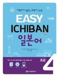 Easy Ichiban 이지 이치방 일본어 초급. 4