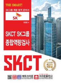 The Smart! SKCT SK그룹 종합역량검사