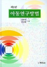 아동연구방법 (제2판)