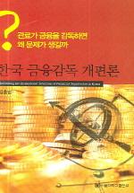 한국 금융감독 개편론