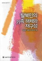 탈북민의 가족 해체와 재구성