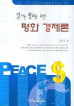 잘사는 평화를 위한 평화 경제론