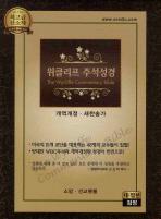 위클리프 주석성경(새찬송가)(대)(합본)(검정)
