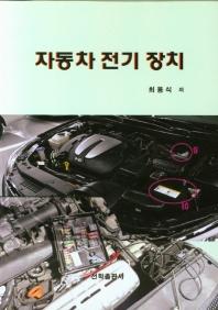 자동차 전기 장치