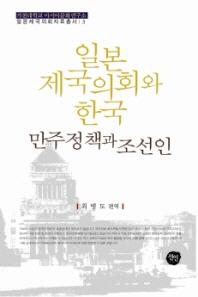 일본제국의회와 한국: 만주정책과 조선인