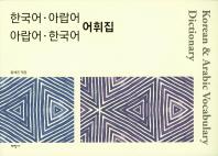 한국어 아랍어 아랍어 한국어 어휘집