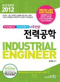 4주만애 전력공학(전기기사 전기공사기사)(2012)