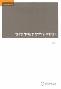한국형 생태관광 숙박시설 모델 연구