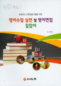 초등학교 교원임용시험을 위한 영어수업 실연 및 영어면접 길잡이