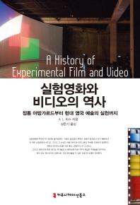 실험영화와 비디오의 역사