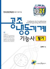 공조냉동기계기능사 필기(2021)