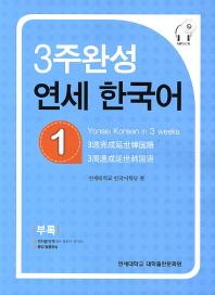 3주완성 연세 한국어. 1