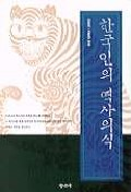 한국인의 역사의식